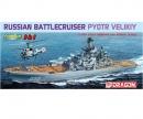 1:700 Russian Navy Pyotr Velkiy